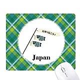 日本の伝統的な幸運のこいのぼり 緑の格子のピクセルゴムのマウスパッド