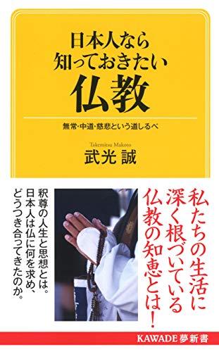 日本人なら知っておきたい仏教: 無常・中道・慈悲という道しるべ (KAWADE夢新書)