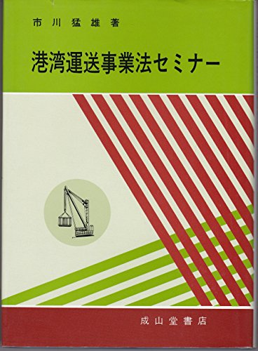 港湾運送事業法セミナー』|感想・レビュー - 読書メーター