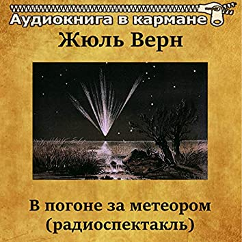 Жюль Верн - В погоне за метеором (радиоспектакль)
