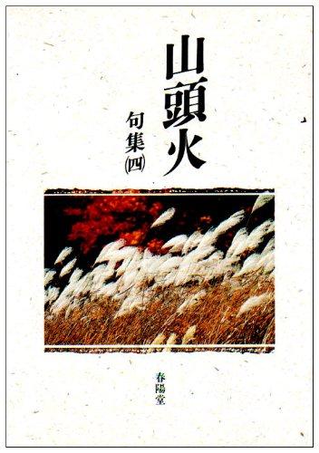 山頭火句集〈4〉 (山頭火文庫)の詳細を見る