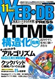 WEB+DB PRESS Vol.66(猪狩 丈治)