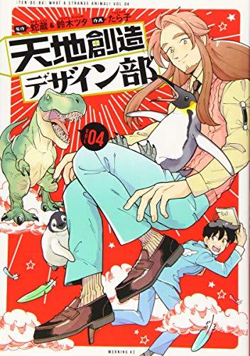 天地創造デザイン部(4) (モーニング KC) - 蛇蔵, 鈴木 ツタ, たら子