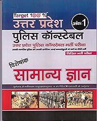 Uttar Pradesh Police Constable General Knowledge PDF