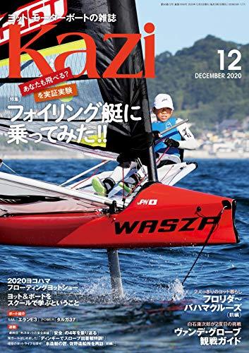 月刊 Kazi (カジ) 2020年 12月号 [雑誌]