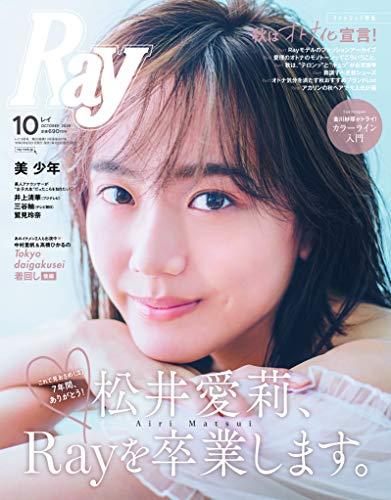 Ray(レイ) 2020年 10 月号 [雑誌]
