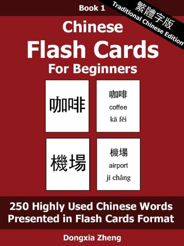 ロンドンマスク耳Chinese Flash Cards For Beginners: Book 1 - 250 Highly Used Chinese Words And Pinyin Organized By Themes [Traditional Chinese Edition] (English Edition)