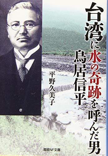台湾に水の奇跡を呼んだ男 鳥居信平 (産経NF文庫)