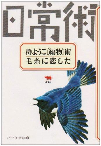 群ようこ〈編物〉術・毛糸に恋した (シリーズ〈日常術〉 (1))