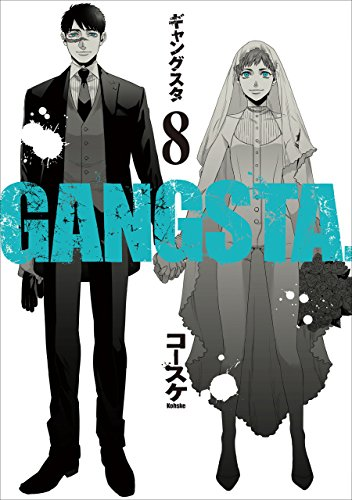 GANGSTA. 8巻: バンチコミックス