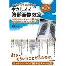 レジデントのためのやさしイイ胸部画像教室[ベストティーチャーに教わる胸部X線の読み方考え方] 改訂第2版