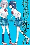 将来的に死んでくれ(2) (週刊少年マガジンコミックス)