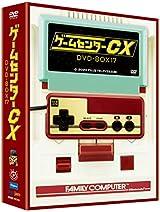 「ゲームセンターCX」DVD-BOX第17巻が12月18日発売
