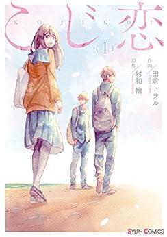 [田倉 トヲル, 射和 輪]のこじ恋1 (シルフコミックス)