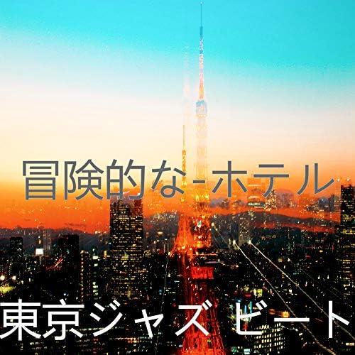 東京ジャズ ビート