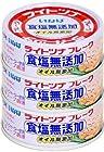 24時まで【初売りセール】いなば ライトツナ食塩無添加 3缶Pが激安特価!