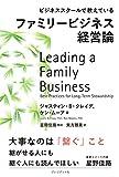 ビジネススクールで教えているファミリービジネス経営論