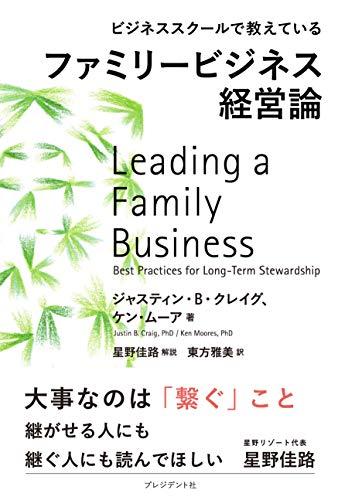 ビジネススクールで教えているファミリービジネス経営論の詳細を見る