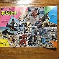 当時物 人造人間キカイダー ゼロワン01 ピンナップポスター ダーク破壊部隊 T・2