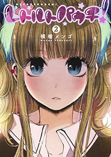 レトルトパウチ! 2 (ヤングジャンプコミックス)