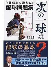 「次の一球は?」野球脳を鍛える配球問題集 (辰巳実用BOOKS)