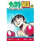 ナックルNO.1 8 (少年チャンピオンコミックス)