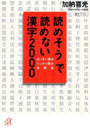読めそうで読めない漢字2000 (講談社+α文庫)の詳細を見る
