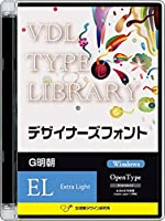 VDL TYPE LIBRARY デザイナーズフォント Windows版 Open Type G明朝 Extra Light