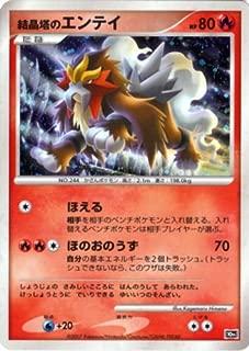 Pokemon Card Japanese - Entei - Holofoil - 10th Anniversary Promo