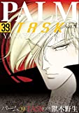 パーム (39) TASK IV (ウィングス・コミックス)