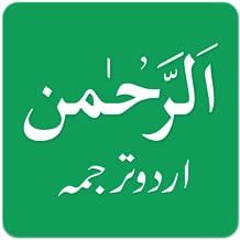 surah rahman translation