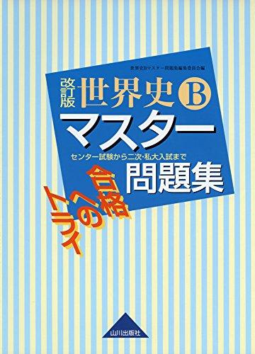 山川出版社『合格へのトライ 世界史Bマスター問題集 改訂版』