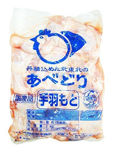 国産鶏肉 手羽元 手羽もと あべどり 十文字チキン 冷蔵品 業務用 特選若鶏 ブロイラー (2kg)