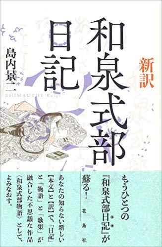 新訳和泉式部日記の詳細を見る