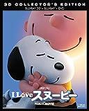 I LOVE スヌーピー THE PEANUTS MOVIE 3枚組3D・2Dブルーレイ&DVD(初回生産限定) [Blu-ray] image