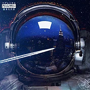 Space (feat. Elyel & Calo)