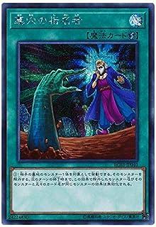 遊戯王 第10期 RC03-JP040 墓穴の指名者【シークレットレア】