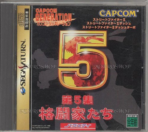 Capcom Generation 5 [Import Japonais]