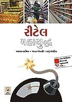 Retail Mahayudh