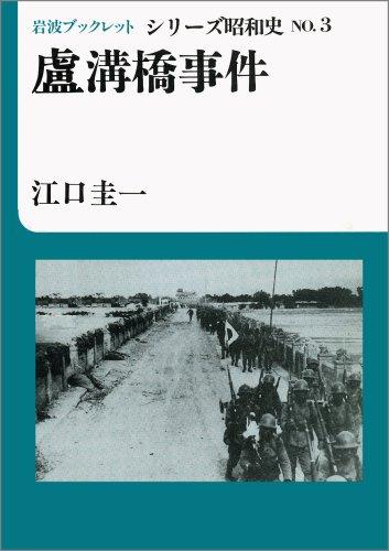 盧溝橋事件 (岩波ブックレット―シリーズ昭和史)の詳細を見る