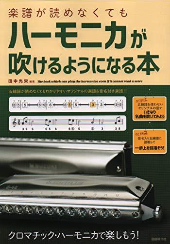 自由現代社『楽譜が読めなくてもハーモニカが吹けるようになる本』