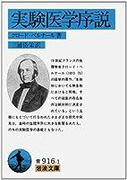 実験医学序説 (岩波文庫 青 916-1)