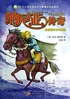 纳尼亚传奇 全译本:会说话的马与男孩