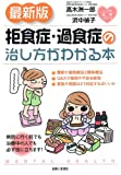 最新版 拒食症・過食症の治し方がわかる本 (こころの健康シリーズ)