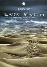 表紙: 風の歌、星の口笛 (角川文庫) | 村崎 友