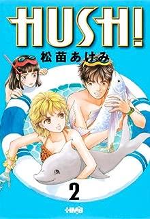 HUSH! 2 (ホーム社漫画文庫)