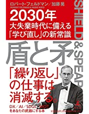 盾と矛 2030年大失業時代に備える「学び直し」の新常識