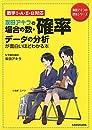 坂田アキラの 場合の数・確率・データの分析が面白いほどわかる本
