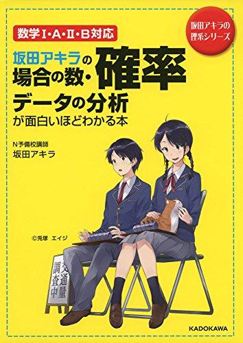 カドカワ『坂田アキラの 場合の数・確率・データの分析が面白いほどわかる本』
