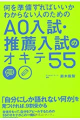 何を準備すればいいかわからない人のための AO入試・推薦入試のオキテ55 単行本(ソフトカバー)